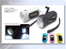 安全対策品。手動ソーラーW発電LEDライト