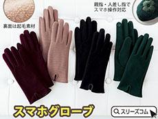 スリムシンプルスマホ手袋