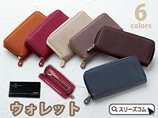 ファスナー式長財布