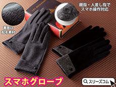 スマホ対応起毛ファッション手袋