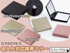【色指定可能】シャイニーコスメ:拡大鏡付き2面ミラー