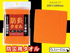 防炎加工タオル(日本製)