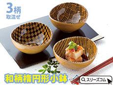 美濃焼:和柄の茶色い小鉢