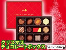 【国産】有名メーカー トリュフチョコレートセット