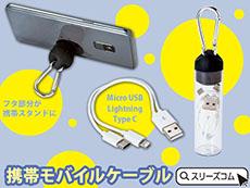 USBライトニングケーブル&スタンドセット