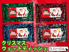 【日本製】クリスマス用ポケットウェットティッシュ