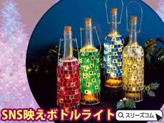 タイル風ボトル型インテリアライト