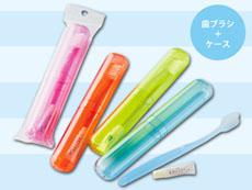 あると便利な携帯用歯ブラシ(ケース付)