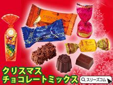 【国産】有名メーカークリスマスチョコセット