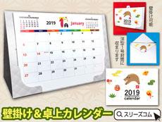 郵便対応 卓上カレンダー