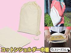 無漂白コットン:ショルダー巾着(大)