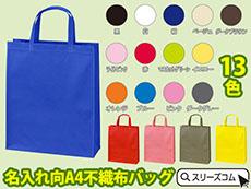 選べる14色:マチ付きA4バッグ
