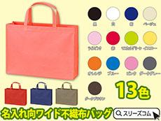 選べる13色:A4横長バッグ