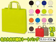 選べる14色:マチ付きトートバッグ