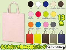 選べる13色:A4ストレートバッグ