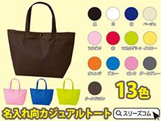選べる13色:ミニトートバッグ