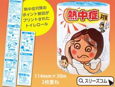 熱中症対策学習トイレットペーパー