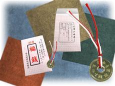 珍しい記念品。福銭袋入