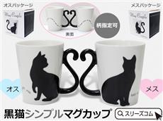 マグカップル 黒猫 シンプル1個