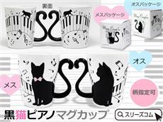 マグカップル 黒猫ピアノ1個