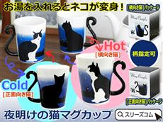 夜明け猫マグカップ 1個