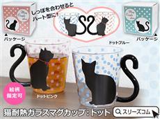 耐熱ガラスマグカップ猫:ドット1個
