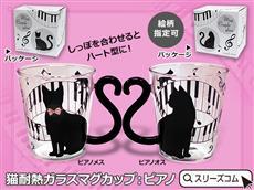 耐熱ガラスマグカップ猫:ピアノ1個