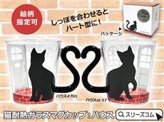 耐熱ガラスマグカップ猫:ハウス1個