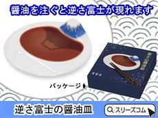 逆さ富士の醤油皿