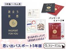 思い出パスポート5年版