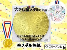 金メダル色紙