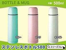 【色指定可能】パステルカラーボトル500ml