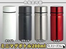 コンパクトマグボトル200ml