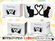 黒猫マグカップペアセット(2個セット)
