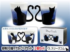 夜明けの猫マグカップペアセット(2個セット)