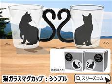 耐熱ガラスマグカップ猫:シンプル1個