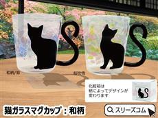 耐熱ガラスマグカップ猫:和柄 1個