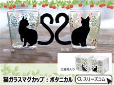 耐熱ガラスマグカップ猫:ボタニカル1個