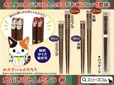 かぶきにゃんたろう 箸 4種類
