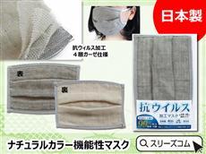 【日本製】機能性マスク:ナチュラルカラー