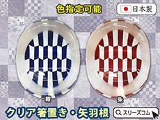 【日本製】クリア和柄箸置き:和柄矢羽根