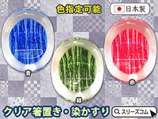 【日本製】クリア和柄箸置き:かすり和柄