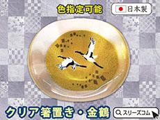 【日本製】クリア和柄箸置き:金鶴