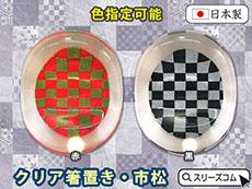 【日本製】クリア和柄箸置き:市松模様