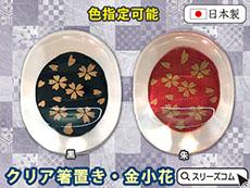 【日本製】クリア和柄箸置き:金小桜模様