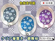 【日本製】クリア和柄箸置き:銀小桜
