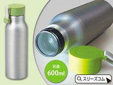 グリーンアルミボトル600ml
