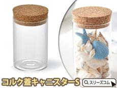 コルク蓋付ストレートガラス瓶:6×10cm