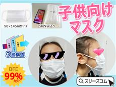 子供用の小さめ小顔サイズ不織布マスク1枚(50枚単位ごと)