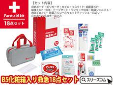 B5サイズ救急ツールセット18